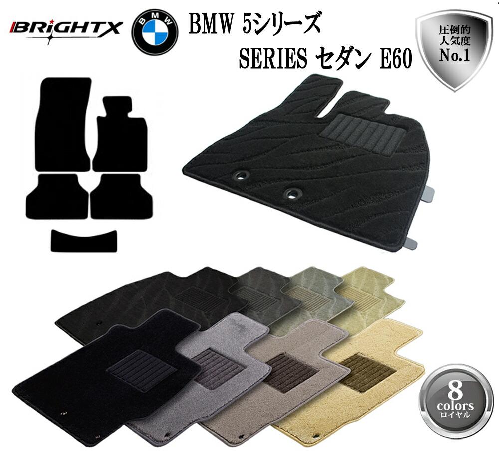 フロアマット 5点セット BMW 5シリーズ E60セダン 後期 右ハンドル 車 アクセサリー カー用品 車用品 オール 日本製品 カーマット H19.06~H22.02 マット枚数 5枚SET ロイヤルクラス 滑り止め 汚れ防止 黒 おしゃれ フル 運転席 助手席 後部座席