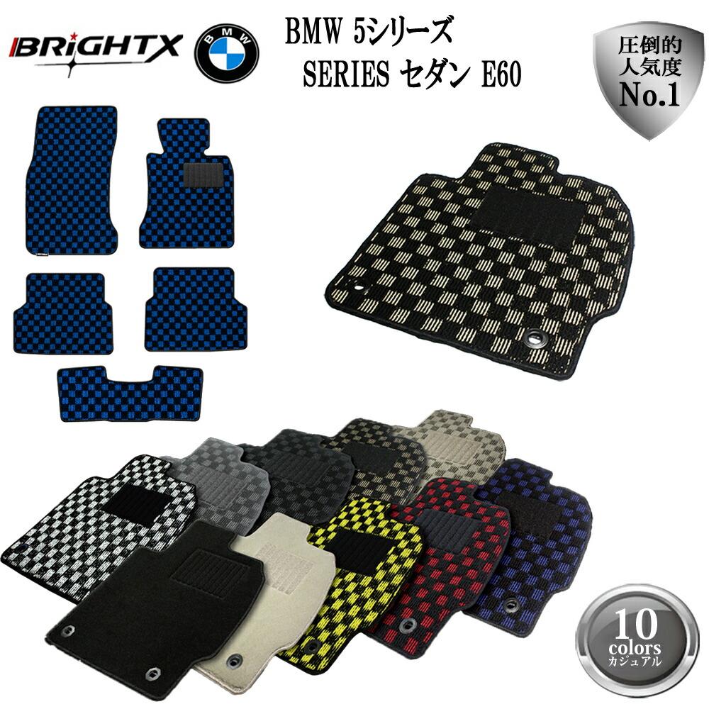 フロアマット 5点セット BMW 5シリーズ E60 車 アクセサリー カー用品 車用品 オール 日本製品 カーマット BMW 5シリーズ E60 ツーリング 右ハンドル 型式:E60 H15.08~H22.02 マット 5枚SET カジュアルクラス 汚れ防止 黒 おしゃれ 運転席 助手席 後部座席 セダン兼用