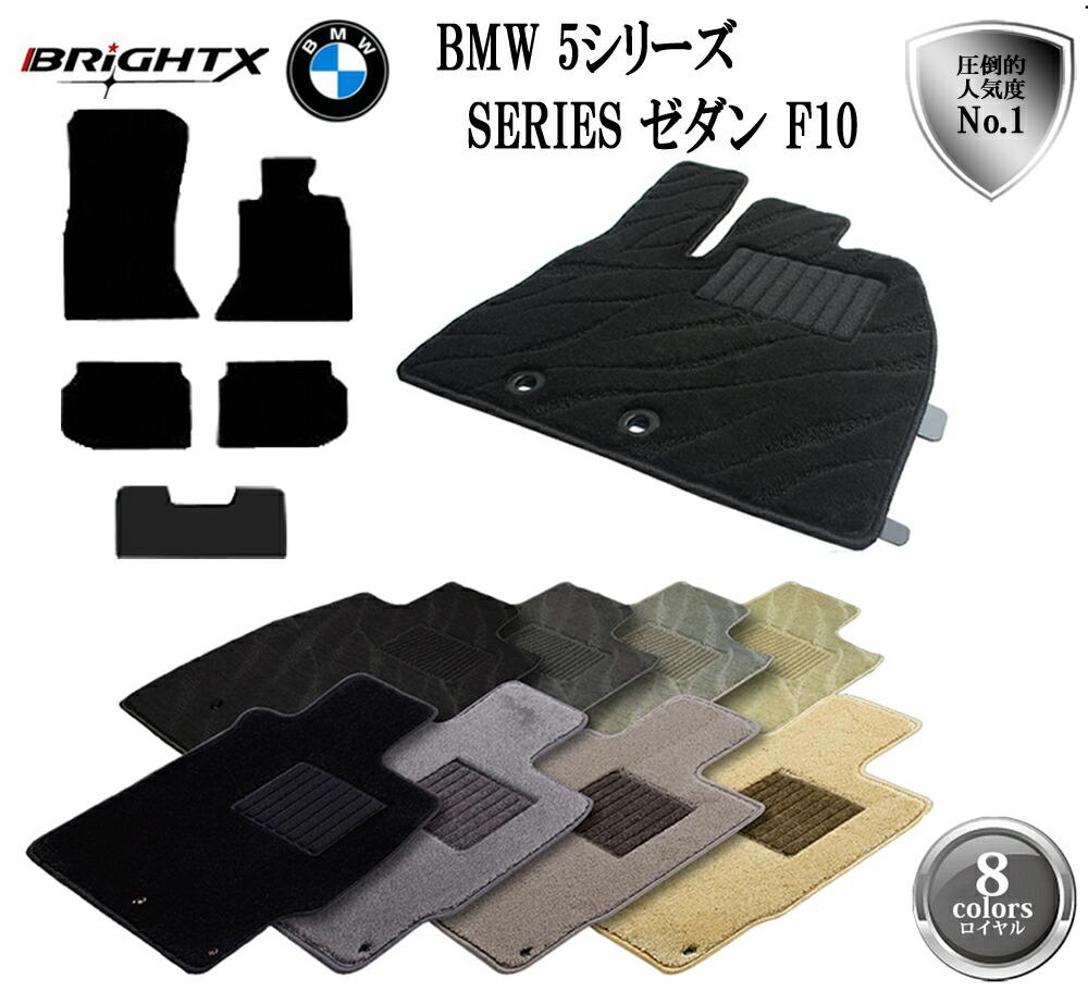 フロアマット 5点セット BMW 5シリーズ F10 前期 ・後期 セダン 右ハンドル 車 アクセサリー カー用品 車用品 オール 日本製品 カーマット 型式:F11 H22.03~H25.07 マット枚数 5枚SET ロイヤルクラス 黒 おしゃれ フル 運転席 助手席 後部座席