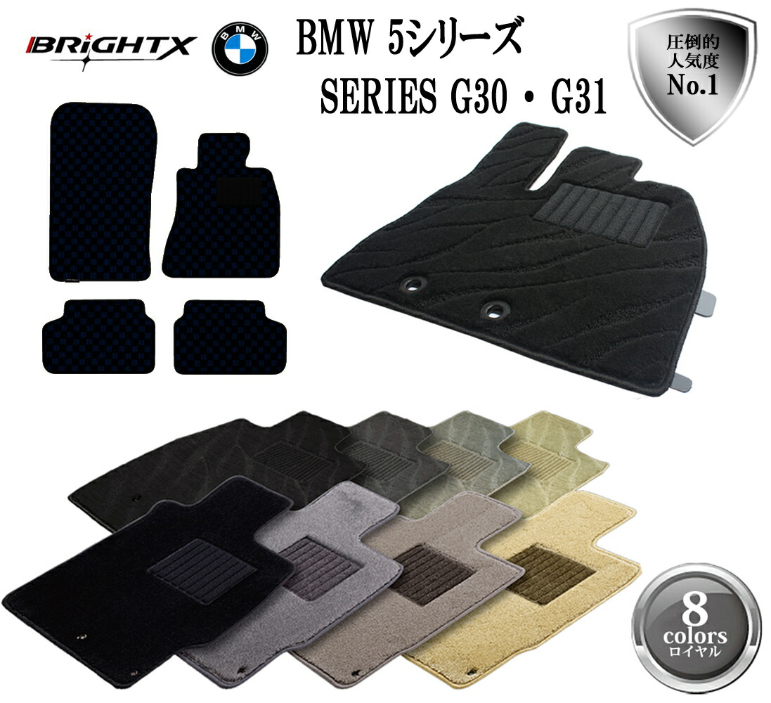フロアマット 4点セット BMW 5シリーズ G30 セダン・G31 ツーリング 右ハンドル 車 アクセサリー カー用品 車用品 オール 日本製品 カーマット 型式:G30 H29.02~ G31 H29.06~ マット枚数 4枚SET ロイヤルクラス 黒 おしゃれ フル 運転席 助手席 後部座席