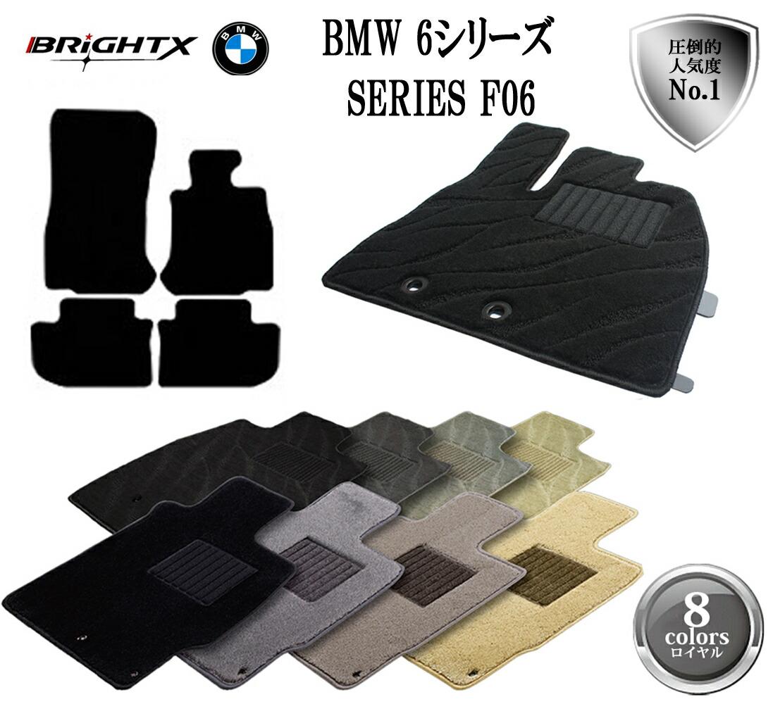 BMW 6シリーズ F06 H23.02~ 4点セット 右ハンドルフロアマット 型式:F06 枚数 4枚SET ロイヤルクラス 日本製品 カーマット フロア マット カー 掃除 洗浄 防止 車 おすすめ おしゃれ ふかふか かわいい 洗い方 車 アクセサリー カー用品 車用品 車用