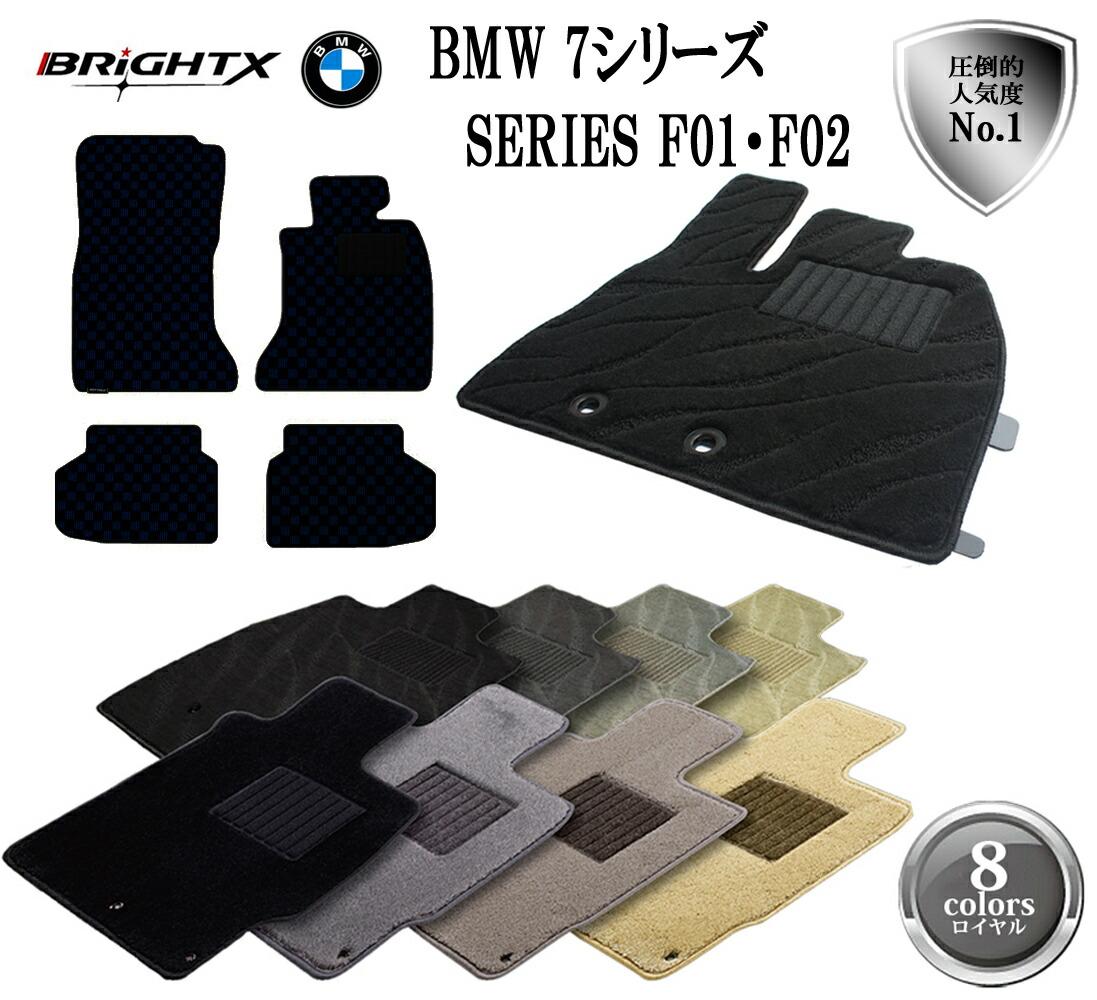 フロアマット 4点セット【 BMW 7シリーズ F01 F02 H21.09~ 】右ハンドル 左ハンドル 型式:F01 F02 マット枚数 4枚SET オール 日本製品 BRiGHTX社製 ロイヤルクラス 黒 おしゃれ フル 運転席掃除 洗浄 防止 車 おすすめ ふかふか かわいい 洗い方 掃除 洗浄 防止
