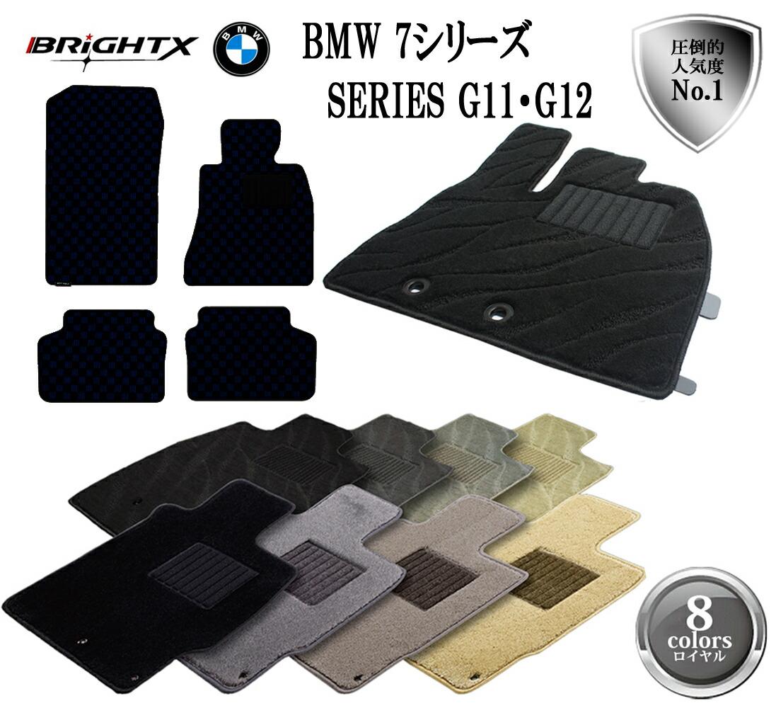フロアマット 4点セット【 BMW 7シリーズ G11 G12 H27.10~ 】右ハンドル 型式:G11 G12 G11 1標準ボディ / G12 ロングボディ マット枚数 4枚SET オール 日本製品 BRiGHTX社製 ロイヤルクラス 黒 おしゃれ フル 運転席 助手席 後部座席