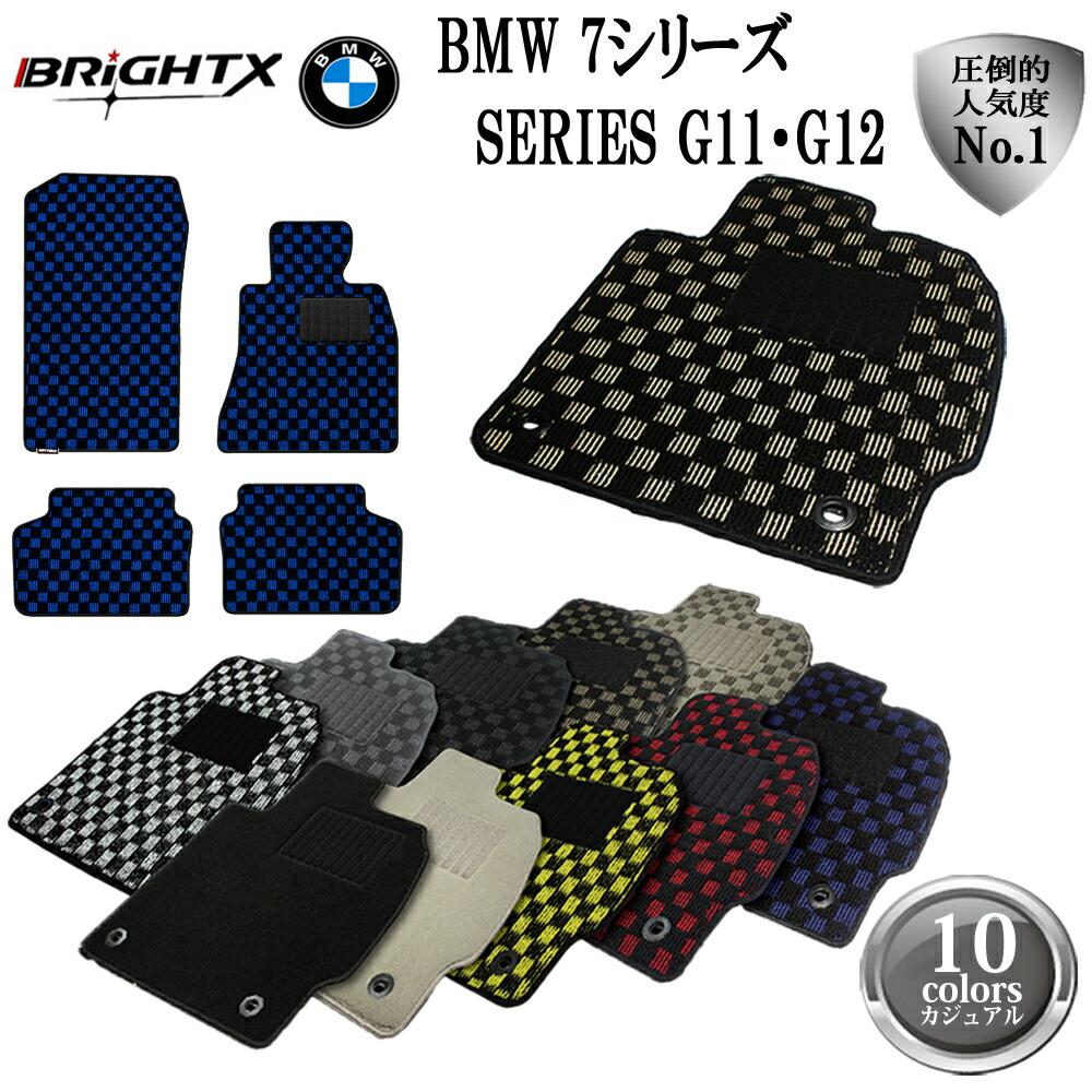 フロアマット 4点セット【 BMW 7シリーズ G11 G12 H27.10~ 】右ハンドル 型式:G11 G12 G11 1標準ボディ / G12 ロングボディ マット枚数 4枚SET オール 日本製品 BRiGHTX社製 カジュアルクラス 黒 おしゃれ フル 運転席 助手席 後部座席 適合型式