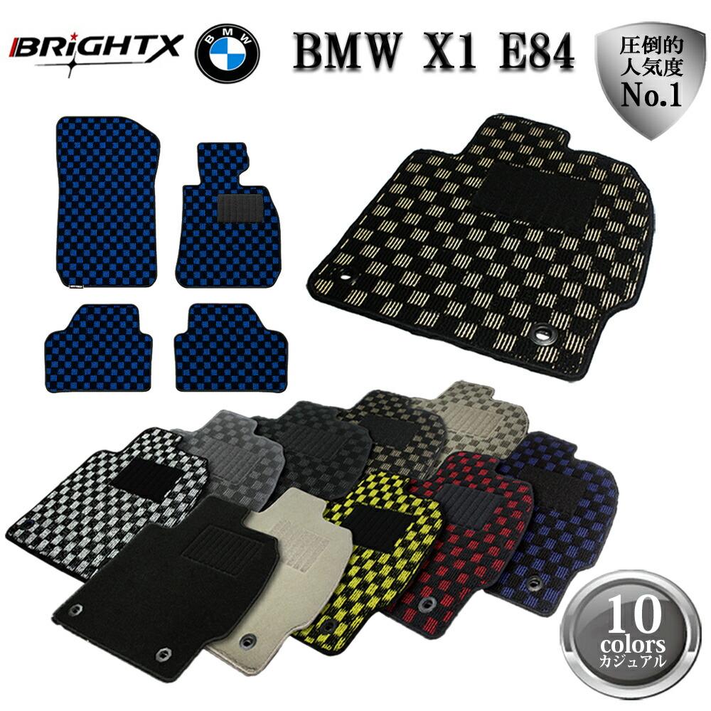 フロアマット 4点セット BMW X1 E84 右ハンドル 2WD H22.04~ 4枚SET 日本製 BRiGHTX社製 カジュアルクラス 車 アクセサリー カー用品 車用品 オール 日本製品 カーマット ズレ防止 滑り止め 汚れ防止 可愛い かわいいおしゃれ フル 運転席 助手席 後部座席
