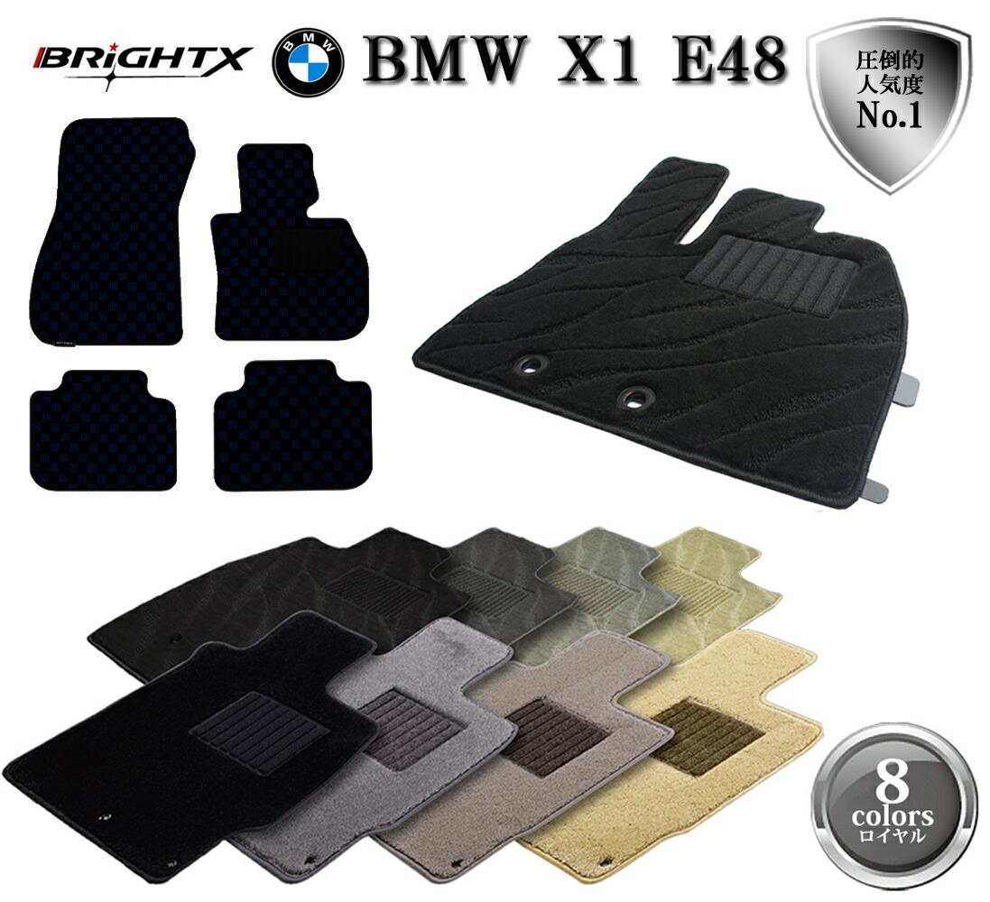 BMW X1 F48 フロアマット 4点セット 右ハンドル H27.10~ 4枚SET 日本製 BRiGHTX社製 ロイヤルクラス カーマット 掃除 洗浄 防止 車 おすすめ おしゃれ ふかふか かわいい 洗い方 車 アクセサリー カー用品 車用品 車用