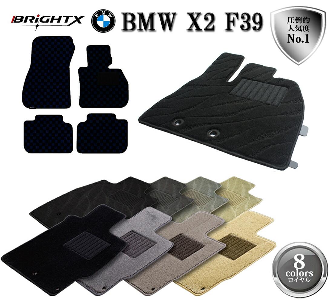 BMW X4 F26 フロアマット 4点セット 右ハンドル 年式 : H26.08~ 型式 : F26 4枚SET 日本製 BRiGHTX社製 ロイヤルクラス カーマット 掃除 洗浄 防止 車 おすすめ おしゃれ ふかふか かわいい 洗い方 車 アクセサリー カー用品 車用品 車用