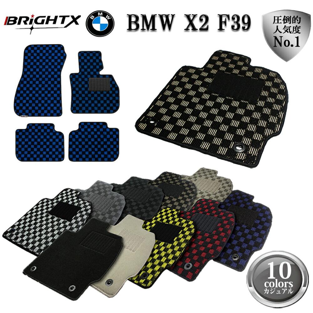 BMW X2 F39 YH系 フロアマット 4点セット 右ハンドル 年式 : H30.04~ マット枚数 4枚SET 型式 : F39 日本製 BRiGHTX社製 カジュアルクラス カーマット 掃除 洗浄 防止 車 おすすめ おしゃれ ふかふか かわいい 洗い方 車 アクセサリー カー用品 車用品 車用