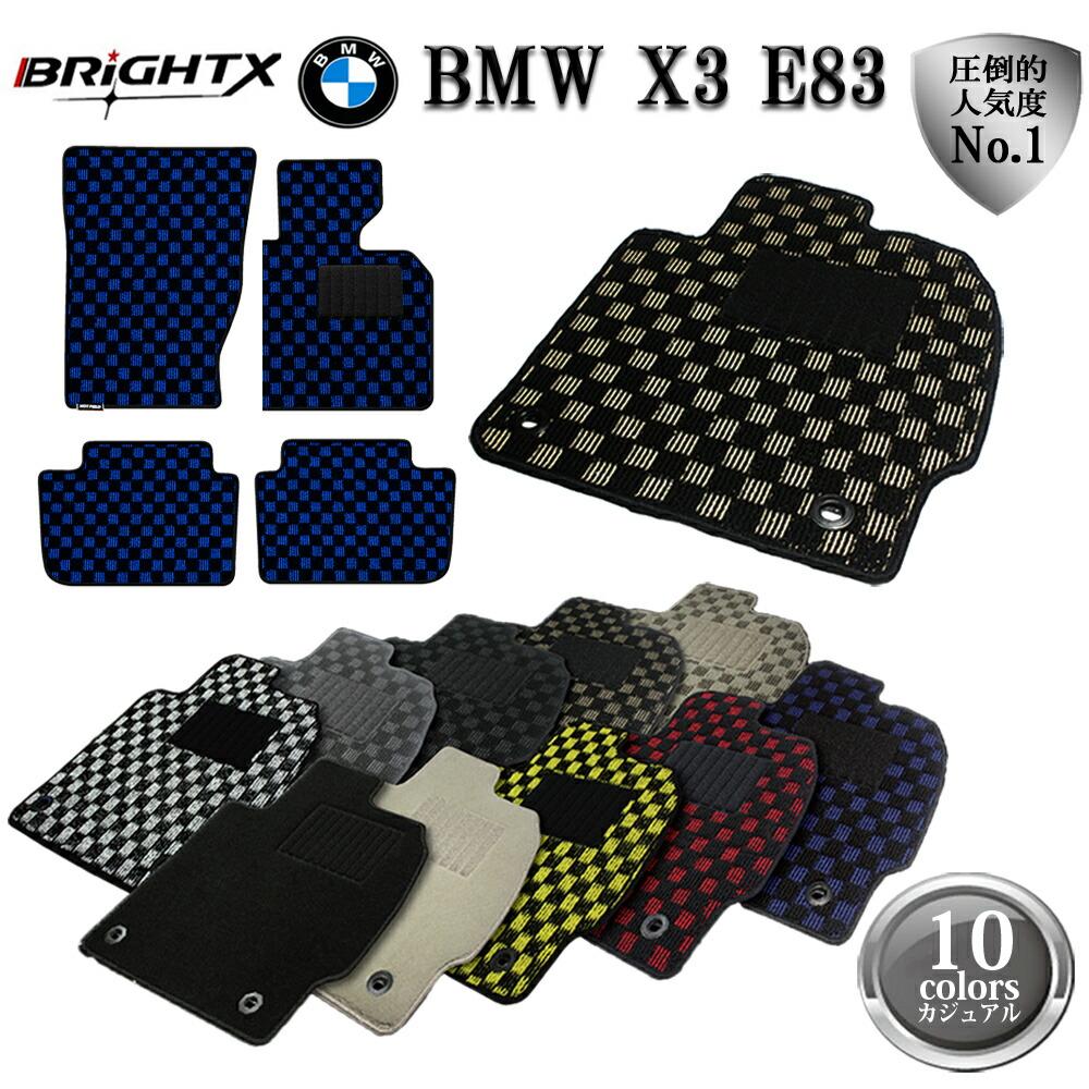 BMW X3 E83 フロアマット 4点セット 右ハンドル 年式 : H16.07~H23.03 型式 : E83 日本製 BRiGHTX社製 カジュアルクラス カーマット 掃除 洗浄 防止 車 おすすめ おしゃれ ふかふか かわいい 洗い方 車 アクセサリー カー用品 車用品 車用