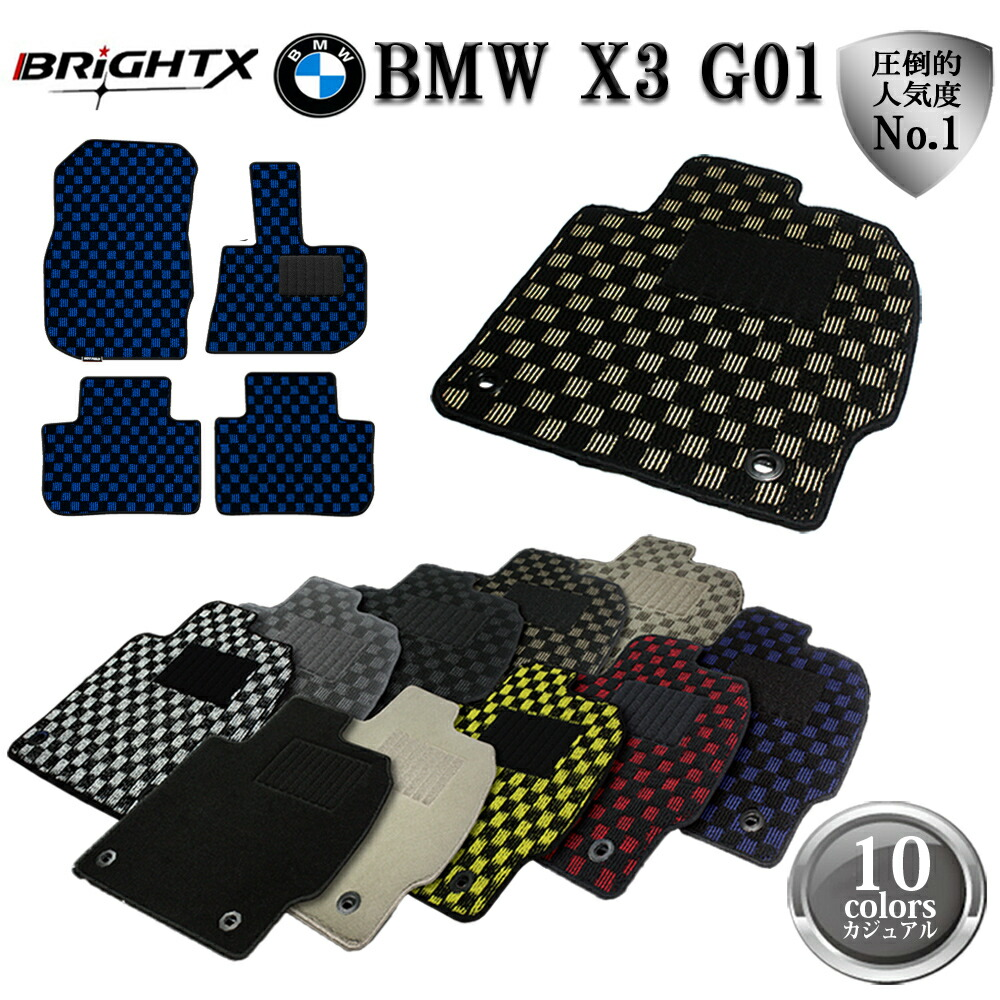 BMW X3 G01フロアマット 4点セット右ハンドル 年式 : H29.10~ 型式 : G014枚SET 日本製 BRiGHTX社製 カジュアルクラス カーマット 掃除 洗浄 防止 車 おすすめ おしゃれ ふかふか かわいい 洗い方 車 アクセサリー カー用品 車用品 車用