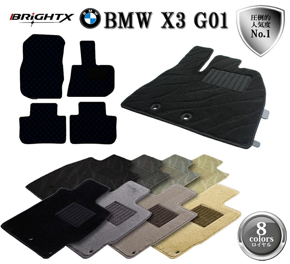 BMW X3 G01フロアマット 4点セット 右ハンドル 年式 : H29.10~ 型式 : G01 4枚SET 日本製 BRiGHTX社製 ロイヤルクラス カーマット 掃除 洗浄 防止 車 おすすめ おしゃれ ふかふか かわいい 洗い方 車 アクセサリー カー用品 車用品 車用