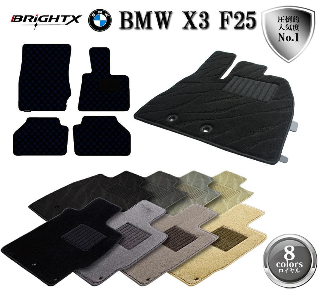 BMW X3 F25 フロアマット 4点セット右ハンドル 年式 : 2011.03~2017.09 型式 : F25 4枚SET 日本製 BRiGHTX社製 ロイヤルクラス カーマット 掃除 洗浄 防止 車 おすすめ おしゃれ ふかふか かわいい 洗い方 車 アクセサリー カー用品 車用品 車用