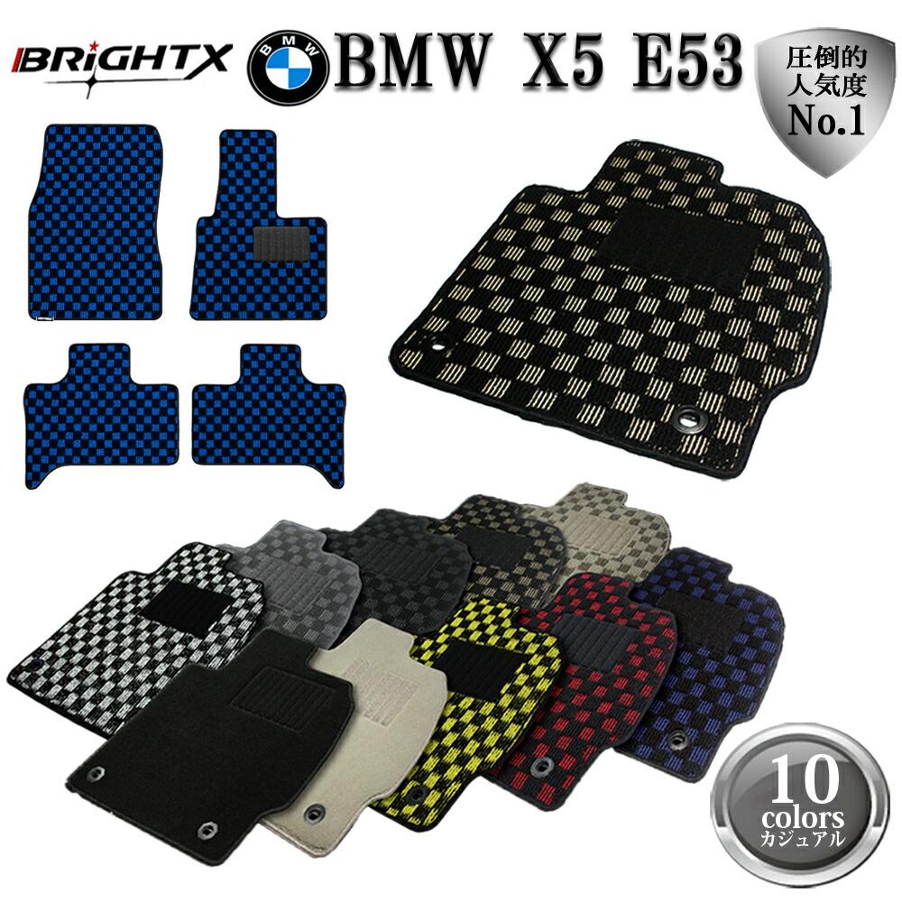 BMW X5 E53 フロアマット 4点セット 右ハンドル 年式 : H12.10~ 19.06 型式 : E25 日本製 BRiGHTX社製 ロイヤルクラス 車 アクセサリーカーマット 掃除 洗浄 防止 車 おすすめ おしゃれ ふかふか かわいい 洗い方 車 アクセサリー カー用品 車用品 車用