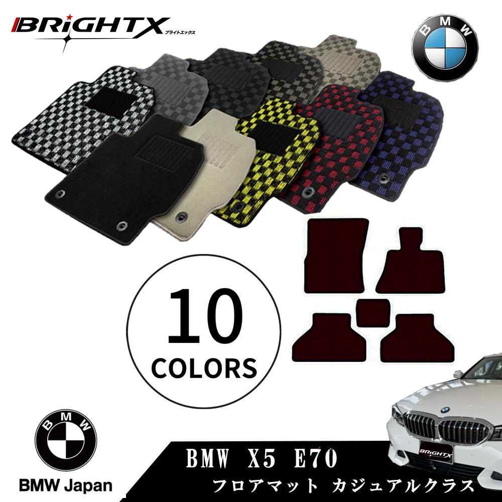 フロアマット 4点セット BMW X5 E70 右ハンドル 年式 : H19.06~ 26.04 型式 : E70 日本製 BRiGHTX社製 カジュアルクラス 車 アクセサリー カー用品 車用品 オール 日本製品 カーマット ずれにくい ズレ防止 滑り止め 汚れ防止 おしゃれ フル 運転席 助手席 後部座席