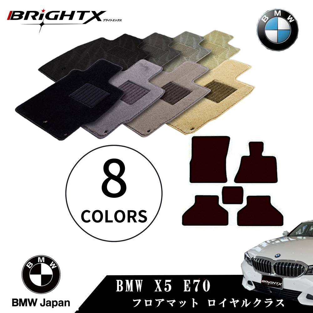 BMW X5 E70 フロアマット 4点セット 右ハンドル 年式 : H19.06~ 26.04 型式 : E70 4枚SET 日本製 BRiGHTX社製 ロイヤルクラス ス 車 アクセサリー カー用品 車用品 オール 日本製品 カーマット ロイヤルクラス 滑り止め 汚れ防止 おしゃれ フル 運転席 助手席 後部座席