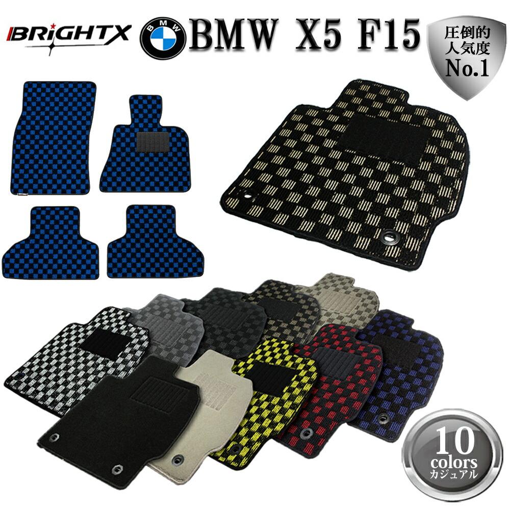 BMW X5 F15 フロアマット 4点セット 右ハンドル 左ハンドル 年式 : H25.11~ 型式 : F15 4枚SET カジュアルクラス 日本製 BRiGHTX社製 カーマット フロア マット カー 掃除 洗浄 防止 車 おすすめ おしゃれ ふかふか かわいい 洗い方 車 アクセサリー カー用品 車用品 車用