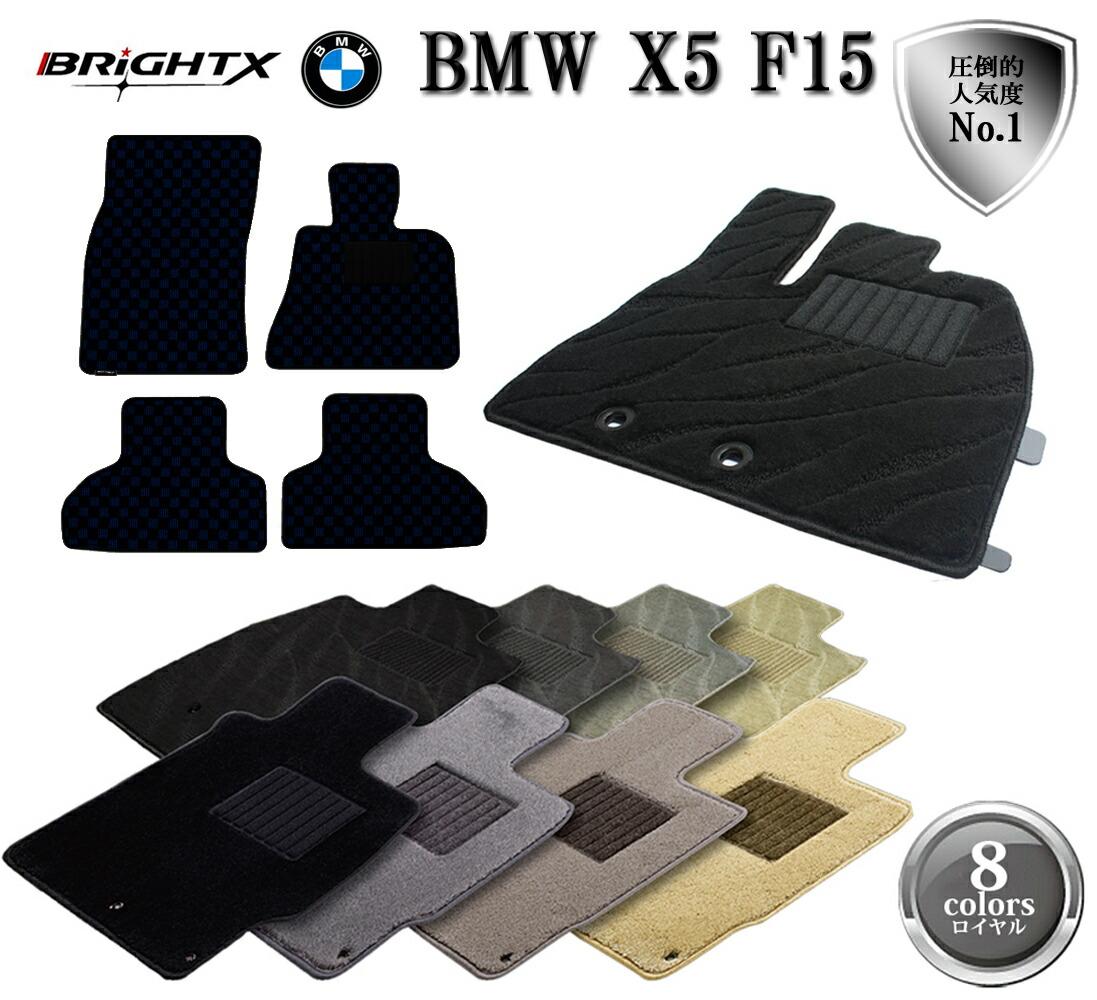 BMW X5 F15 フロアマット 4点セット 右ハンドル 左ハンドル 年式 : H25.11~ 型式 : F15 4枚SET ロイヤルクラス 日本製 BRiGHTX社製 カーマット フロア マット カー 掃除 洗浄 防止 車 おすすめ おしゃれ ふかふか かわいい 洗い方 車 アクセサリー カー用品 車用品 車用
