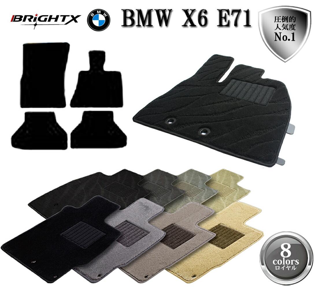 BMW X6 E71フロアマット 4点セット 右ハンドル 年式 : H20.06~ H26.08 型式 : E71 4枚SET 日本製 BRiGHTX社製 ロイヤルクラス 車 アクセサリー カカーマット 掃除 洗浄 防止 車 おすすめ おしゃれ ふかふか かわいい 洗い方 車 アクセサリー カー用品 車用品 車用