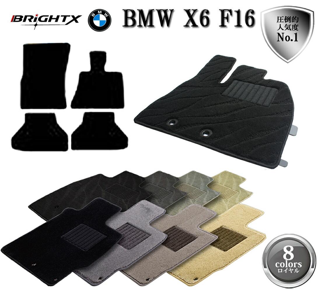 BMW X6 F16 フロアマット 4点セット 右ハンドル 年式 : H26.08~ 型式 : F16 4枚SET 日本製 BRiGHTX社製 ロイヤルクラス カーマット 掃除 洗浄 防止 車 おすすめ おしゃれ ふかふか かわいい 洗い方 車 アクセサリー カー用品 車用品 車用