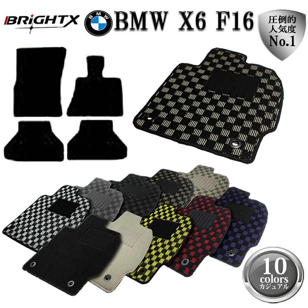 BMW X6 F16 フロアマット 4点セット 右ハンドル 年式 : H26.08~ 型式 : F16 4枚SET 日本製 BRiGHTX社製 カジュアルクラス 車 アクセサリー カーマット 掃除 洗浄 防止 車 おすすめ おしゃれ ふかふか かわいい 洗い方 車 アクセサリー カー用品 車用品 車用