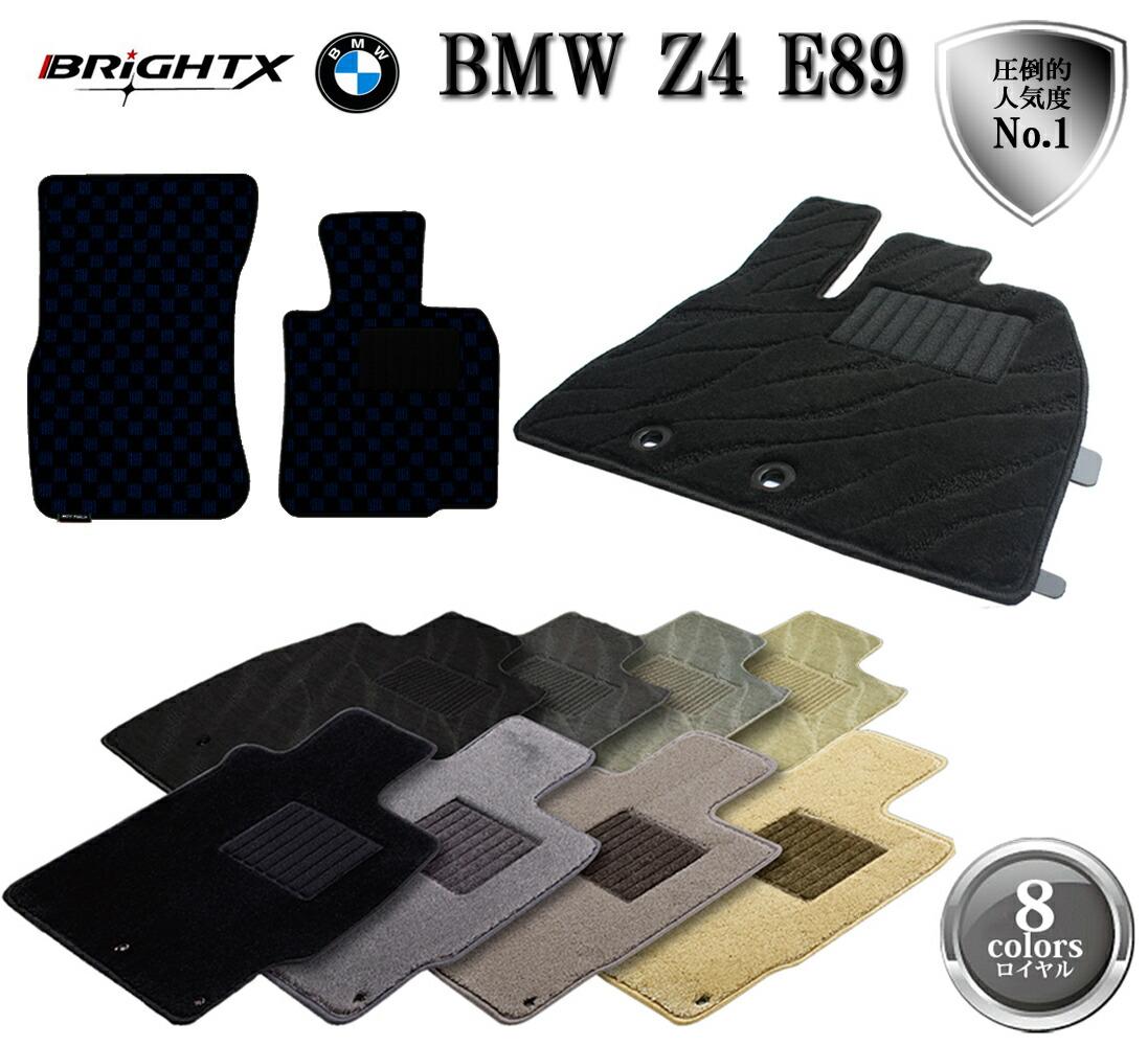 BMW Z4 E89 フロアマット 2点セット 右ハンドル 年式 : H25.05~ 型式 : E89 2枚SET 日本製 BRiGHTX社製 ロイヤルクラス 車 アクセサリー カー用品 車用品 オール 日本製品 カーマット ロイヤルクラス 滑り止め 汚れ防止 おしゃれ フル 運転席 助手席 後部座席