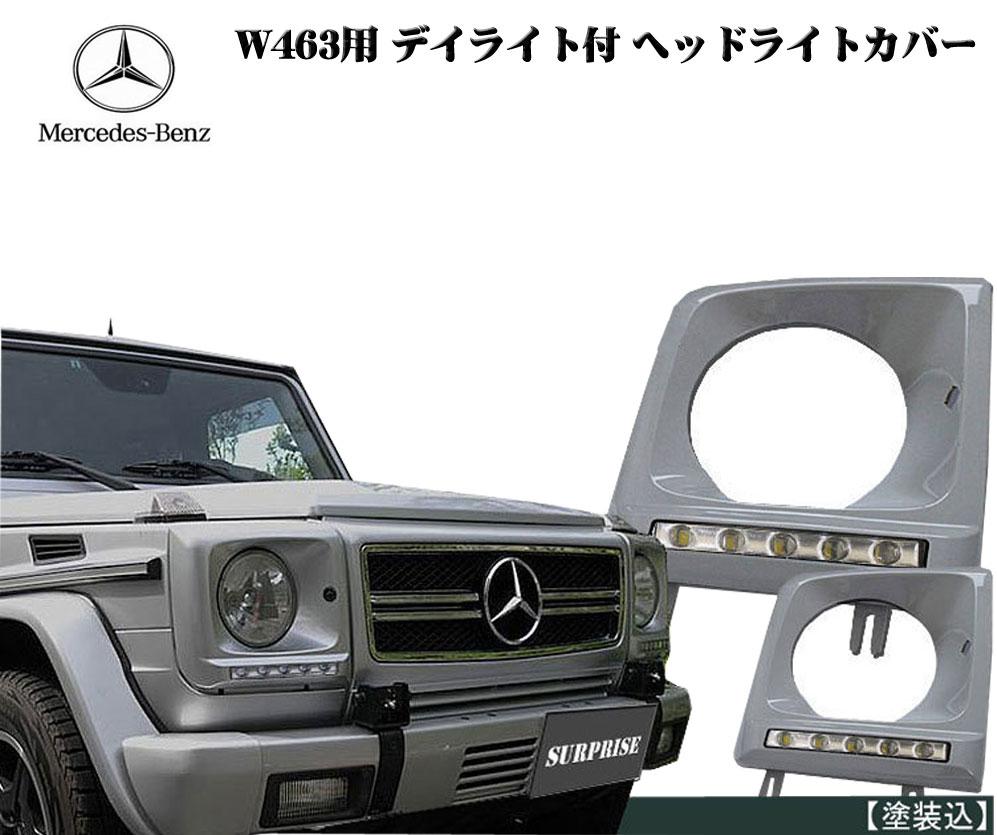 ベンツ Benz Gクラス W463 ゲレンデ用 デイライト ヘッドライトカバー 塗装込 カー用品 車 おすすめ カスタム 交換 交換方法 led