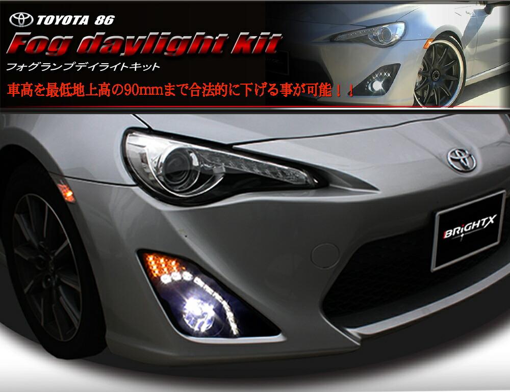 86 フォグ デイライトキット ブラック 90mm 車高 ウィンカー LED シルバー ブラック 色選択 トヨタ 86 2012年6月 平成24年6月~