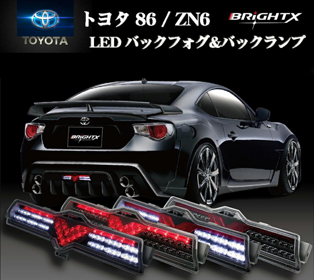トヨタ 86・スバルBRZ用 フル LED バックフォグ&バックランプ led カラー : ブラック&レッド ブラック&クリア シルバー&レッド シルバー&クリア 4種類からお選びください。車 アクセサリー カー用品 車用品 車用 おすすめ おしゃれ 86 ハチロク TOYOTA