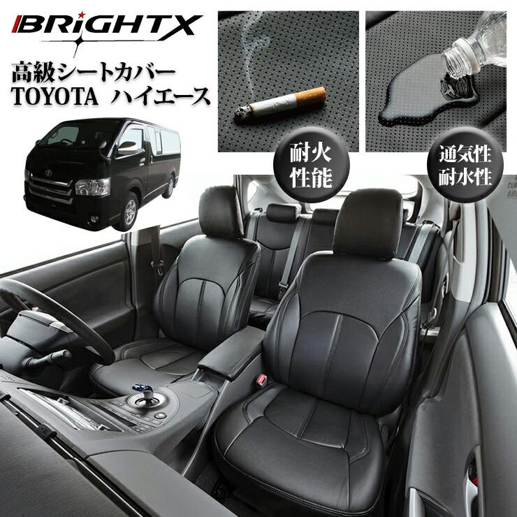 シートカバー 車 車用品 トヨタ ハイエース HIACE 200系 シートカバー ワゴンGL 型式 : TRH214 / TRH219 年式 : H29/12~ 定員 : 10人乗り 取り付け 車 防水 おすすめ メーカー 自作 かわいい おしゃれ ブラック 黒 取り付け工賃