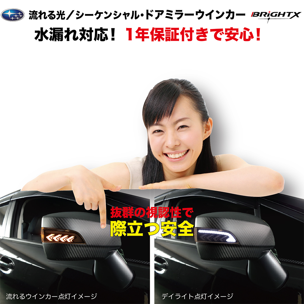 送料無料 流れる シーケンシャル スーパーSALEクーポン 流れるウィンカー スバル専用 subaru LED ドアミラー ウインカー SUBARU 5%OFFクーポン スバル WRX 毎日激安特売で 営業中です STI 型式 : ブラック 年式 車検 VAB系 ウェルカムランプ付 外し方 カラー led パーツ H26.08~ 車検対応 レンズ 自動格納 営業 交換 取り付け 車