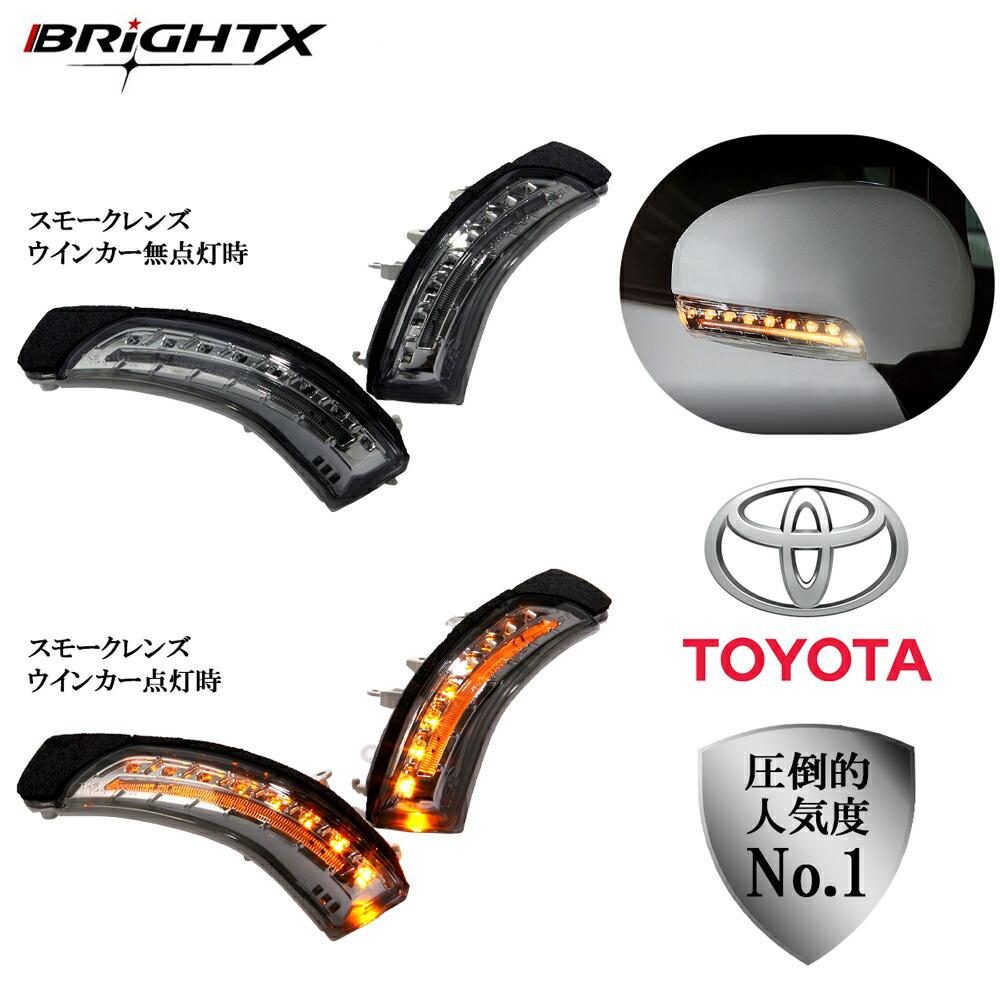 送料無料 ドアミラー ウィンカー LED 車検対応 1年保証付 BRiGHTX ブライトX led TOYOTA トヨタ クリア スモーク 品番 w-03 w-05 ウインカー 21.05~ PRIUS ZVW30 車用品 レンズ 1年保証 プリウス 平成 LEDドアミラーウインカー 黒 純正交換 受注生産品 永遠の定番モデル W-05ドアミラーウインカー パーツ レンズカラー選択 ランプ ライト ledライト