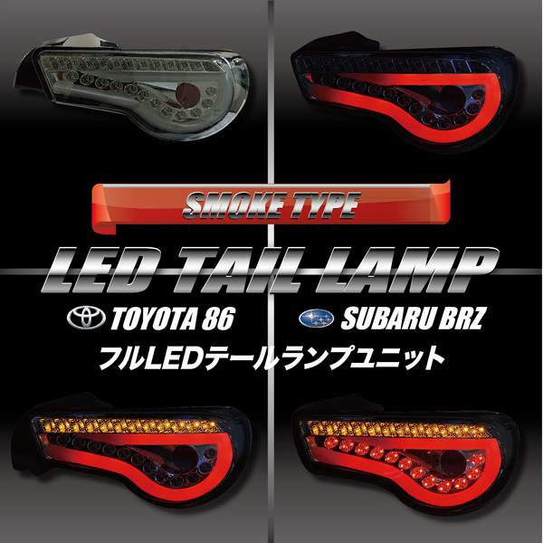 86 Toyota, BRZ full LED tail light units made SONAR