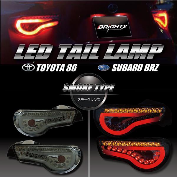 도요타 86/BRZ 용 LED 테일 램프 유닛 SONAR 스틸