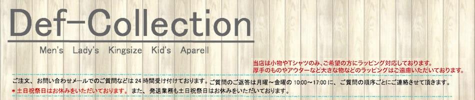 Def-Collection:メンズ・レディース・キッズ カジュアルウェア