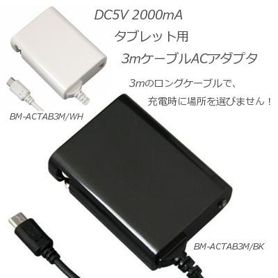 USB acアダプタ 2A 充電 充電器 チャージ スマホ タブレット pc 新作 3m ケーブル 送料無料 チャージスマホ BM-ACTAB3M 沖縄 ACアダプター ブライトンネット 離島は別途送料880円です usb アダプター ac メイルオーダー
