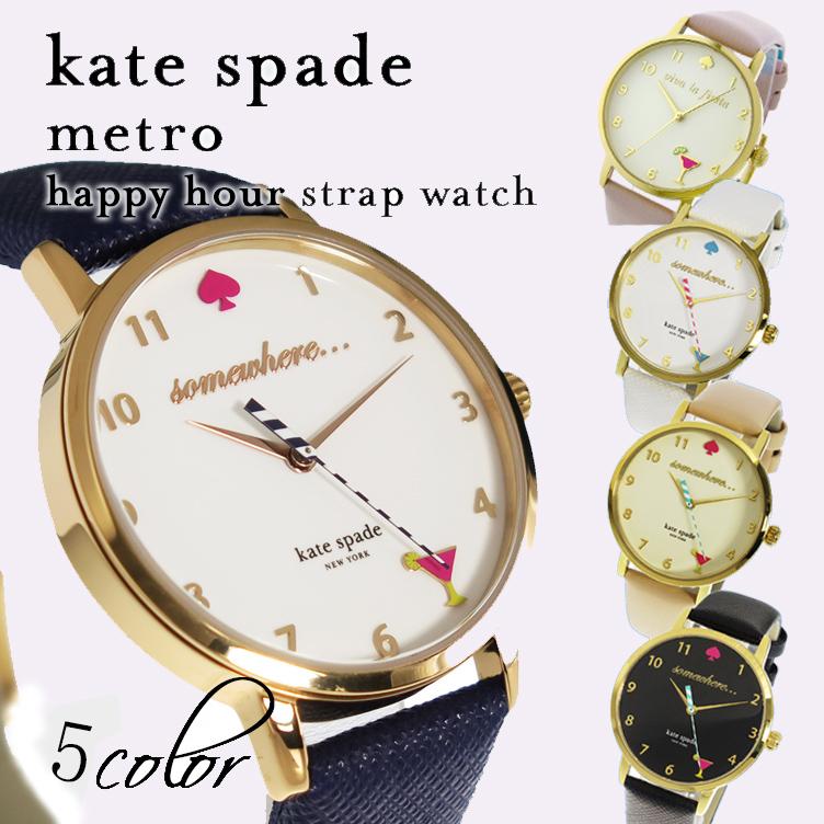 ケイトスペード 腕時計 kate spead メトロ ハッピーアワー ケイト レディース レザーベルト カクテル 1YRU0484 1YRU0765 KSW1039 KSW1040 ksw1310