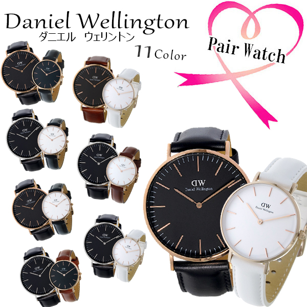 【ペア価格】ダニエルウェリントン ペアウォッチ 腕時計 メンズ レディース Daniel Wellington メンズ レディース ユニセックス DW ダニエル 人気ブランド