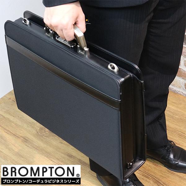 ブロンプトン BROMPTON コーデュラビシネスシリーズ ビジネスバッグ メンズバッグ 日本製 22297-BK ブラック ブラック