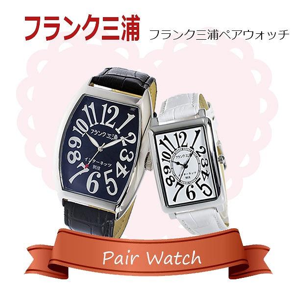 【ペアウォッチ】フランク三浦 インターネッツ別注 腕時計 FM06IT-BK FM01IT-WH
