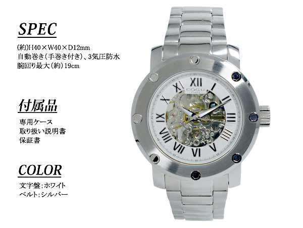 【1000円OFFクーポン配布中】【】コグ COGU フルスケルトン 自動巻 メンズ 腕時計 BNSK1-WH