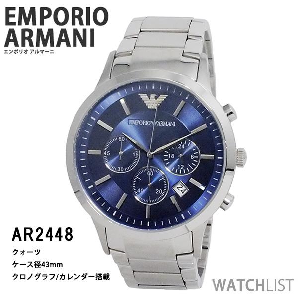 エンポリオ アルマーニ クロノ EMPORIO ARMANI ARMANI メンズ クロノ AR2448 腕時計 AR2448, ワッカナイシ:c04942e8 --- sunward.msk.ru