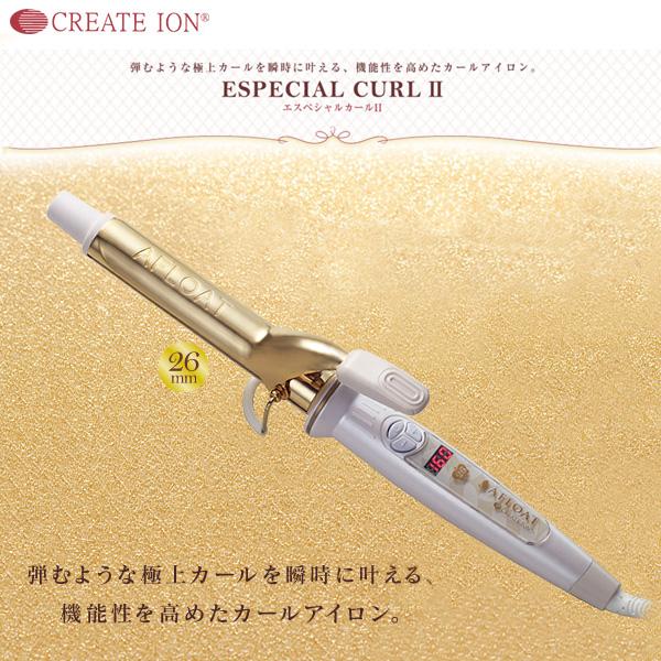 クレイツイオン エスペシャルカールII 26mm カールアイロン CICIW26SRM ゴールド