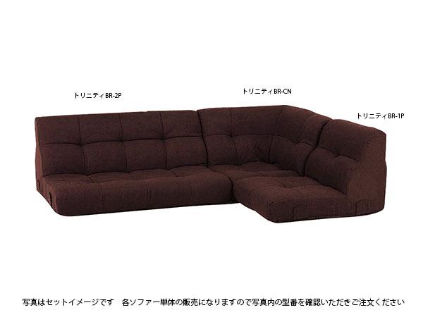 SOFA コーナーソファー トリニティBR-2P 【代引不可】