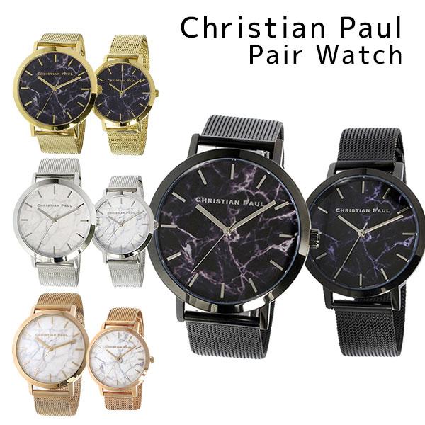【ペアウォッチ】クリスチャンポール 腕時計 メッシュ ChristianPaul ペア マーブル 大理石 MRM-01 MRL-02 MRL-03 MRL-0 MRML-01 MRML-02 MRML-03 MRML-04