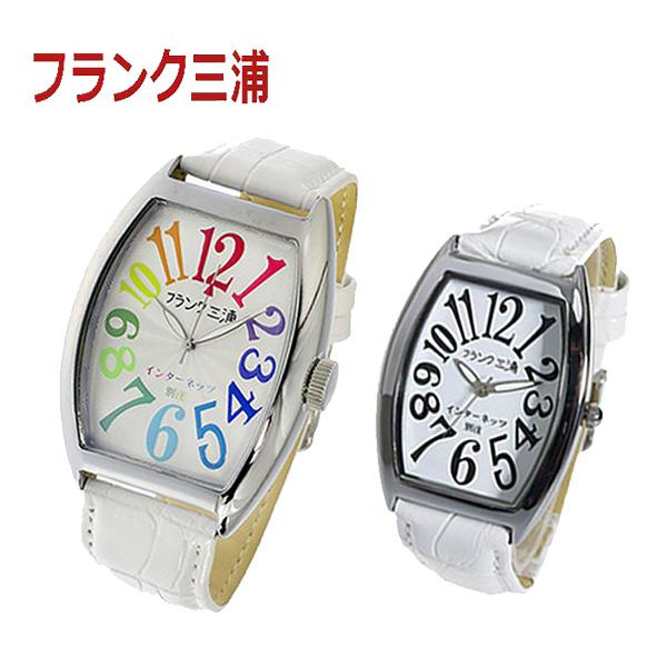【ペアウォッチ】フランク三浦 インターネッツ別注 腕時計 FM06IT-CRWH FM00IT-WH
