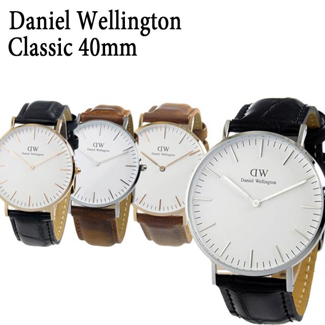 【3年保証】ダニエルウェリントン Daniel Wellington クラシック CLASSIC 40mm 腕時計 ホワイト シェフィールド セイント モーズ ブリストル ヨーク リーディング レザーベルト DW00100007 DW00100020 DW00100006 DW00100021 DW00100011 DW00100011 DW00100009 DW00100023