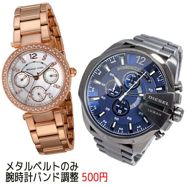 <title>腕時計ベルト調整サービス 海外輸入 腕時計と同時購入で調整対応 ご注意 ご注文完了後の追加 変更 キャンセルはできかねますので説明をよくお読みの上ご注文下さい ※必ず商品と同時にカートにお入れください</title>