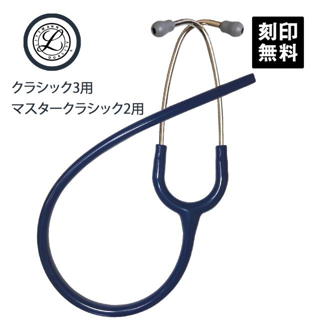 チューブからイヤーチップまでを含む部品です。リットマン 聴診器 リットマン バイノーラル マスタークラシックII/クラシックIII ネイビーブルー 聴診器 部品