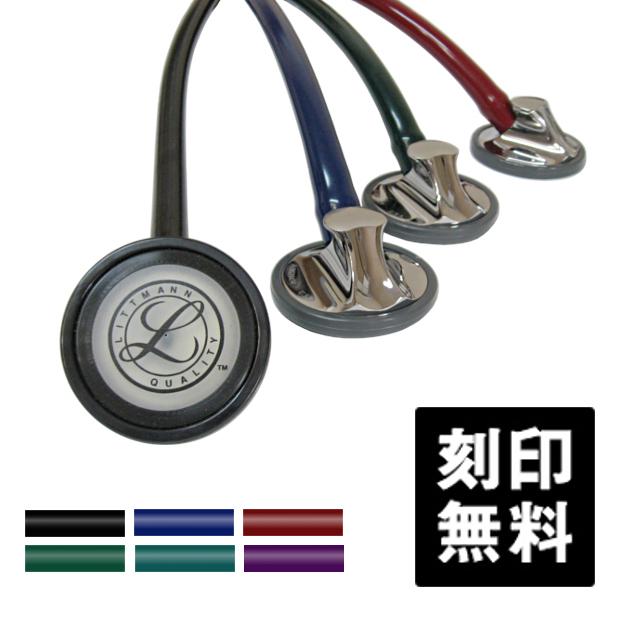 【刻印無料】リットマン 聴診器 マスターカーディオロジー 医療用 シングル Littmann Master Cardiology ドクター 名入れ 送料無料
