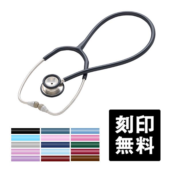 II ケンツメディコ 【刻印無料】[KENZMEDICO No.137 医療用] フレアーフォネットii 聴診器